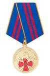 Медаль МЧС РФ «За особый вклад в обеспечение пожарной безопасности на ОВГО»