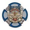 Знак «20 лет Тамбовскому кадетскому корпусу им. Л.С. Дёмина 1998-2018»