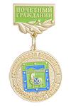 Знак «Почетный гражданин Курганинского района»