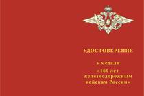 Медаль «160 лет железнодорожным войскам России» с бланком удостоверения