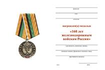 Удостоверение к награде Медаль «160 лет железнодорожным войскам России» с бланком удостоверения