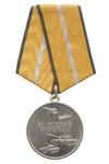 Медаль МО РФ «За боевые отличия» с бланком удостоверения (образец 2003 г.)