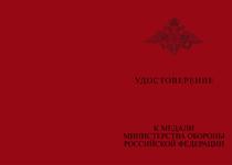 Купить бланк удостоверения Медаль МО РФ «За боевые отличия» с бланком удостоверения (образца до 2018 г.)