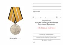 Удостоверение к награде Медаль МО РФ «За боевые отличия» с бланком удостоверения (образца до 2018 г.)