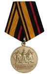 Медаль МО «За заслуги в увековечении памяти погибших защитников Отечества» с бланком удостоверения