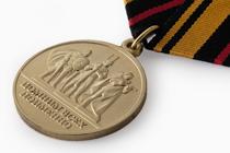 Удостоверение к награде Медаль МО «За заслуги в увековечении памяти погибших защитников Отечества» с бланком удостоверения