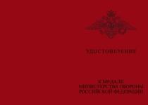 Купить бланк удостоверения Медаль МО «За заслуги в увековечении памяти погибших защитников Отечества» с бланком удостоверения