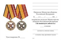Удостоверение к награде Медаль МО РФ «За воинскую доблесть» I степени с бланком удостоверения (образца до 2018 г.)