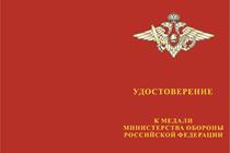 Медаль МО РФ «За отличие в военной службе» I степени с бланком удостоверения (образца до 2018 г.)