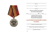 Удостоверение к награде Медаль МО РФ «За отличие в военной службе» I степени с бланком удостоверения (образец 2009 г.)
