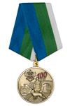 Медаль «100 лет ведомственной охране железнодорожного транспорта России» с бланком удостоверения