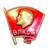 Комсомольский значок ВЛКСМ на винтовой закрутке