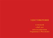 Купить бланк удостоверения Медаль «365 лет воссоединения Украины с Россией» с бланком удостоверения
