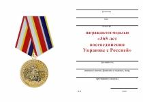 Удостоверение к награде Медаль «365 лет воссоединения Украины с Россией» с бланком удостоверения