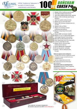 Наградная продукция к 100-летию войск связи