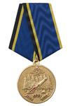 Медаль «100 лет 50 Центральному арсеналу СБ»