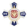 Знак «100 лет Военной контрразведке» с бланком удостоверения