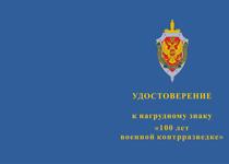 Купить бланк удостоверения Знак «100 лет Военной контрразведке» с бланком удостоверения
