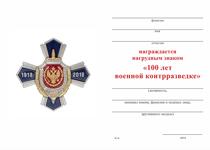 Удостоверение к награде Знак «100 лет Военной контрразведке» с бланком удостоверения
