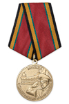 Медаль «В память о кадетской клятве. Москва» с бланком удостоверения