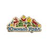 Знак фрачный «Южный Урал»