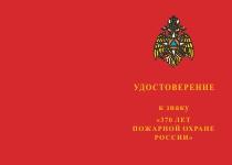 Купить бланк удостоверения Знак на колодке «370 лет пожарной охране России» с бланком удостоверения
