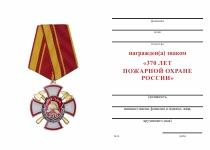 Удостоверение к награде Знак на колодке «370 лет пожарной охране России» с бланком удостоверения