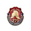 Знак на лацкан «370 лет пожарной охране России»