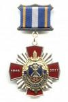 Знак «65 лет юридической службе МВД России»