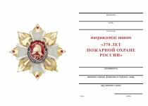 Удостоверение к награде Знак с искусственными камнями «370 лет пожарной охране России» с бланком удостоверения