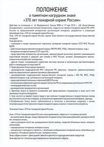 Положение: Знак с искусственными камнями «370 лет пожарной охране России» с бланком удостоверения