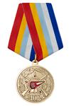 Медаль МО РФ «100 лет курсам «ВЫСТРЕЛ» с бланком удостоверения