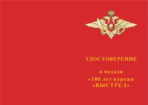 Купить бланк удостоверения Медаль МО РФ «100 лет курсам «ВЫСТРЕЛ» с бланком удостоверения