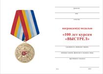 Удостоверение к награде Медаль МО РФ «100 лет курсам «ВЫСТРЕЛ» с бланком удостоверения
