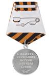 Медаль «100 лет окончанию Первой Мировой войне 1914-1918гг»