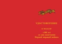 Купить бланк удостоверения Медаль «100 лет окончанию Первой Мировой войне 1914-1918гг»