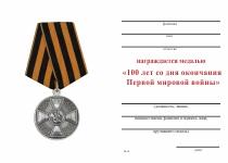 Удостоверение к награде Медаль «100 лет окончанию Первой Мировой войне 1914-1918гг»