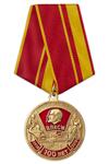 Медаль «100 лет комсомолу г. Новосибирска» d 34 мм