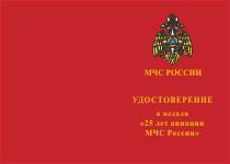 Купить бланк удостоверения Медаль «25 лет авиации МЧС России» с бланком удостоверения
