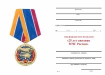 Удостоверение к награде Медаль «25 лет авиации МЧС России» с бланком удостоверения