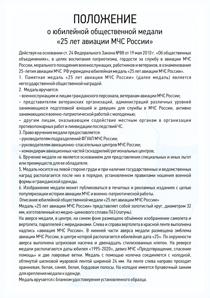 Положение: Медаль «25 лет авиации МЧС России» с бланком удостоверения