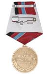 Медаль «Ветеран нефтегазовой промышленности» с бланком удостоверения