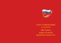 Купить бланк удостоверения Медаль «Ветеран нефтегазовой промышленности» с бланком удостоверения