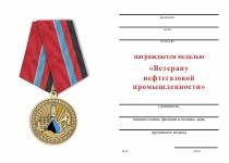 Удостоверение к награде Медаль «Ветеран нефтегазовой промышленности» с бланком удостоверения