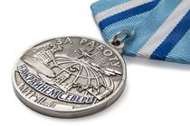 Медаль «За работу на Крайнем Севере» с бланком удостоверения
