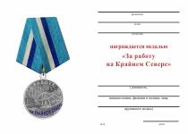Удостоверение к награде Медаль «За работу на Крайнем Севере» с бланком удостоверения