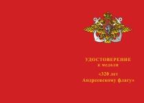Купить бланк удостоверения Медаль «320 лет Андреевскому флагу» с бланком удостоверения
