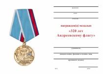 Удостоверение к награде Медаль «320 лет Андреевскому флагу» с бланком удостоверения