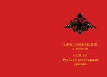 Купить бланк удостоверения Медаль «320 лет Русской регулярной армии» с бланком удостоверения