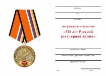 Удостоверение к награде Медаль «320 лет Русской регулярной армии» с бланком удостоверения